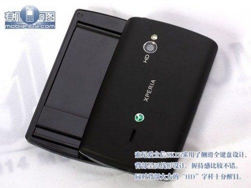 Sony ericsson xperia sk17i mango 13