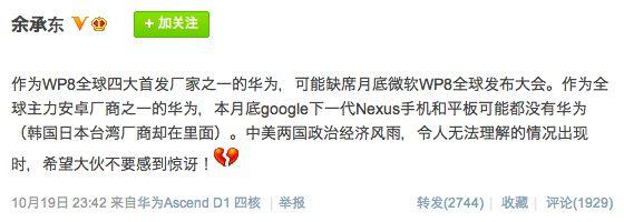 Huawei Sina Weibo
