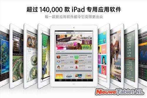 Chinese iPad