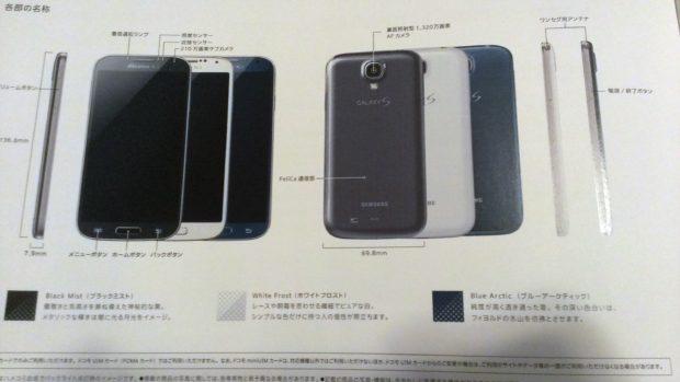 Samsung Galaxy S4 Blue Arctic