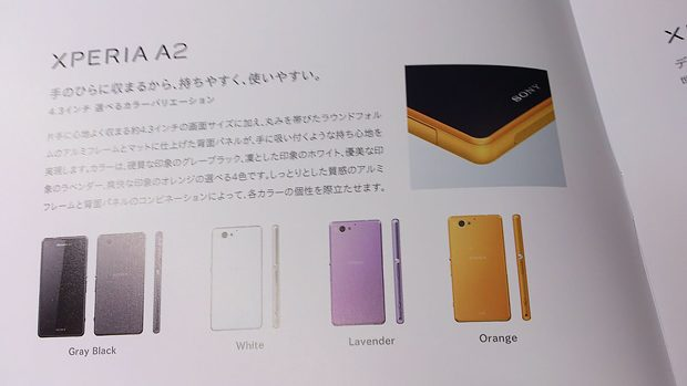 Sony Xperia A2 colors
