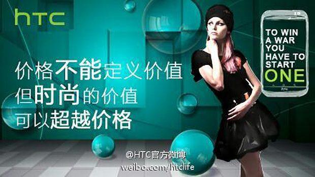 HTC One Ace weibo