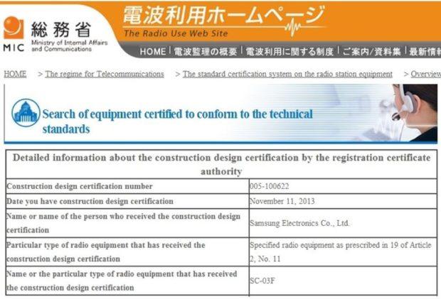 Samsung SC-03F Tizen certification