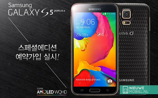Samsung Galaxy S5 LTE-A from KT