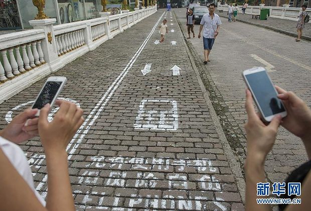 China Smartphone Text n Walk