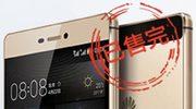 Huawei P8 op dag van lancering al uitverkocht in China