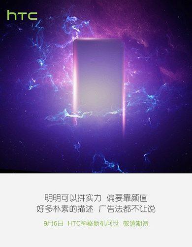 HTC One A9 aankondiging