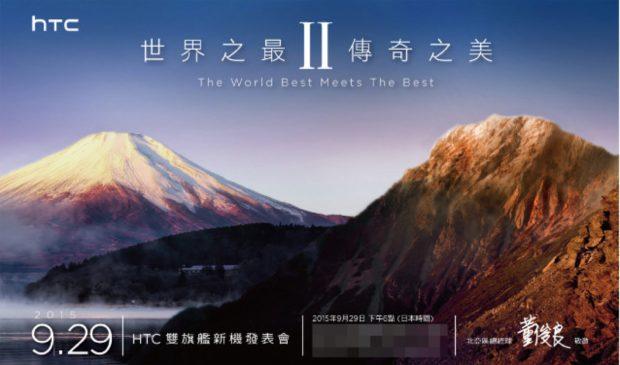 HTC aankondiging 29 september