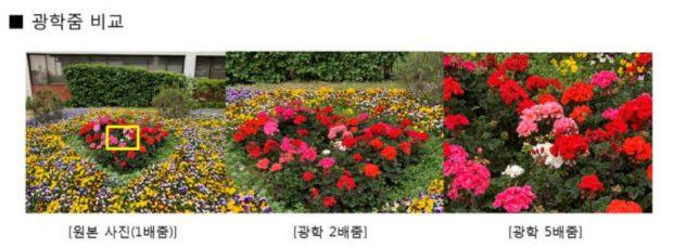 Samsung 5x zoom example