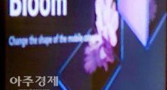 Uitvouwbare Samsung Galaxy Fold 2 heet mogelijk Galaxy Bloom